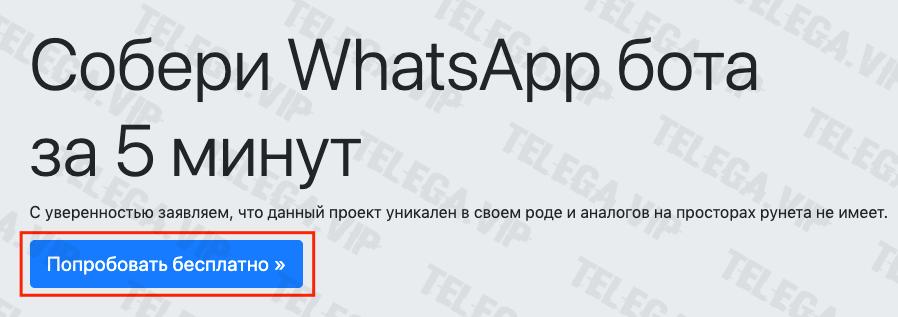Заработок на создании чат-ботов для WhatsApp 25
