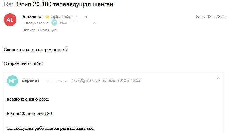 Юлия Василянская - от эскортницы до сутенерши путь в пять лет 39