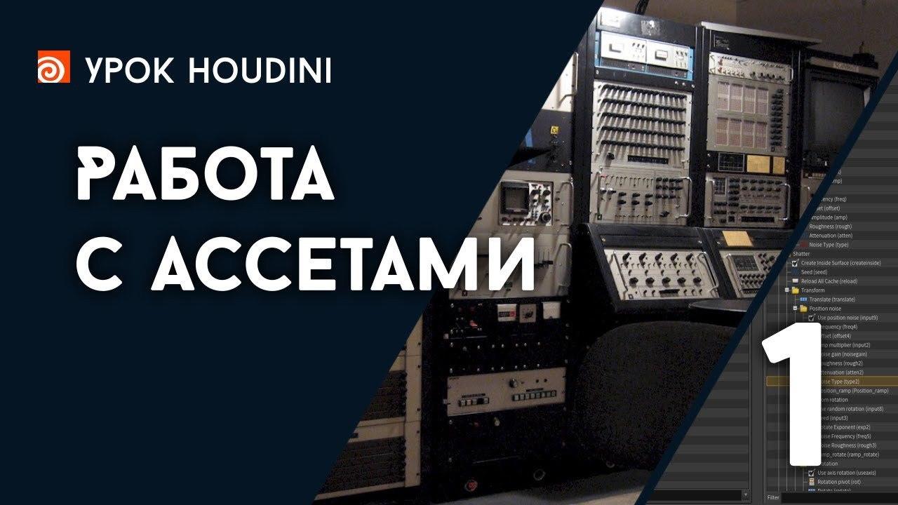 Houdini   SideFX Software – Telegram