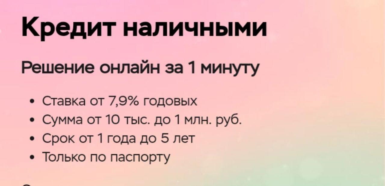 Кредит онлайн 5 млн рублей кредит без залога для физических лиц