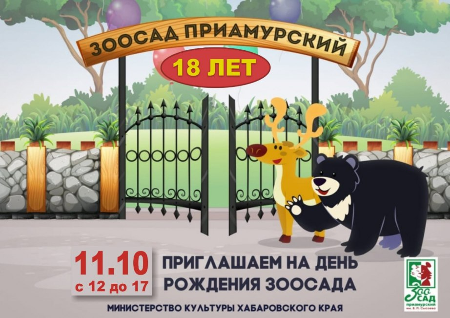 День рождения отмечает Зоосад «Приамурский» в Хабаровске