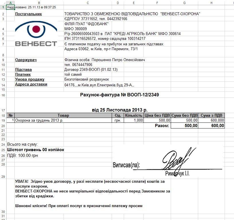 почта завхоза Порошенко, счет на оплату