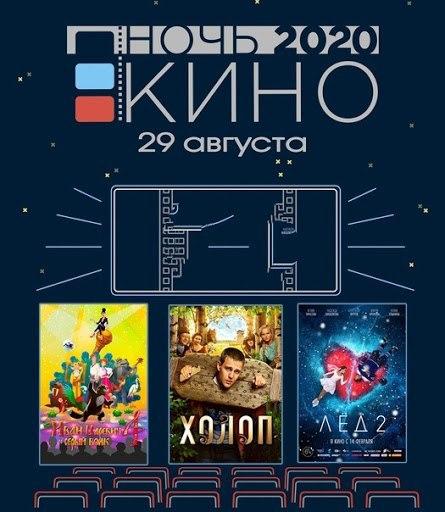 Ночь кино-2020 состоится в Хабаровске