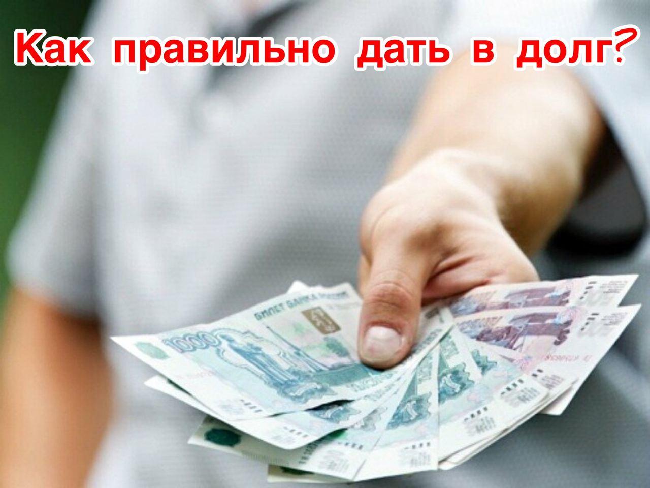 займы и кредиты частным лицам