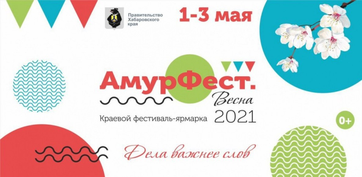 "Гостей фестиваля-ярмарки ""АмурФест. Весна"" ждёт насыщенная культурная программа"