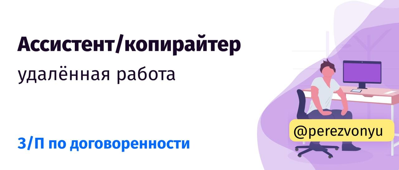 Работа копирайтером удаленно в украине работа тестировщиком удаленно отзывы