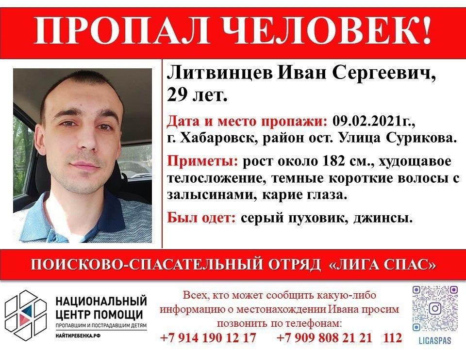Двое детей пропали в Хабаровском крае