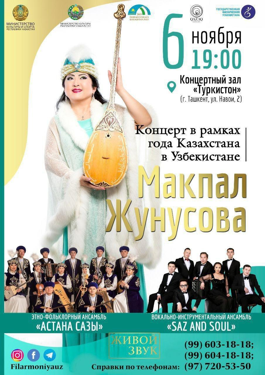 Концерт: Народной артистки Казахстана Макпал Жунусовой
