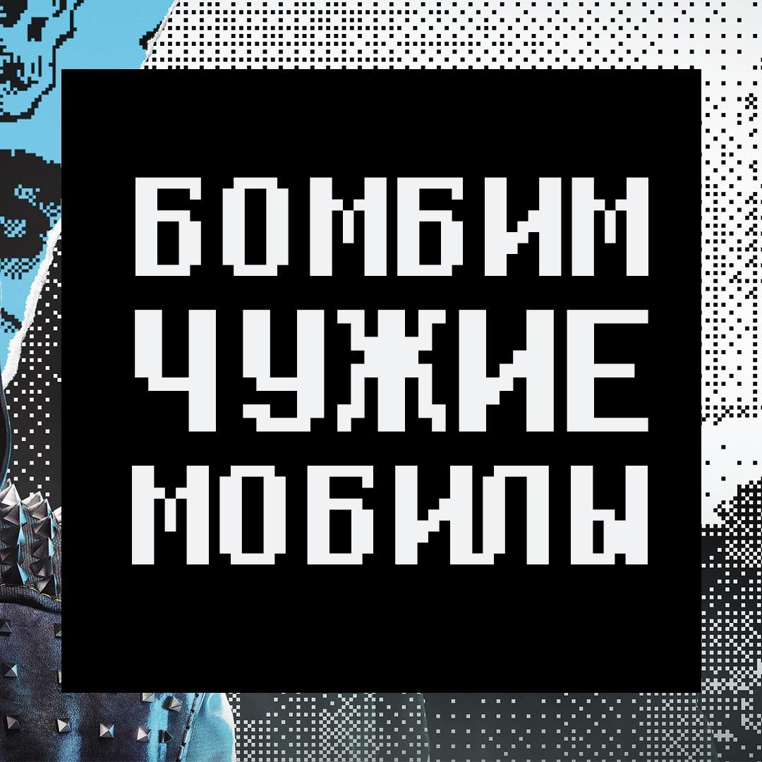 Бомбим чужие мобильники  Простой SMS BOMBER | Форум