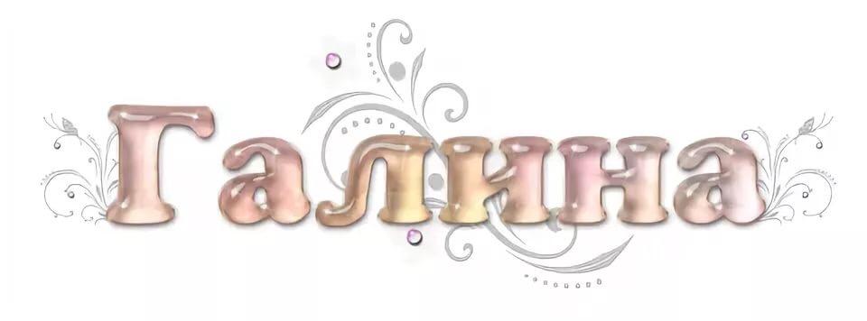 картинки с надписью имени галина можете распознать