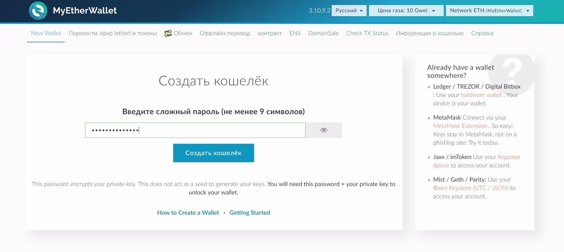 Myetherwallet.com - кошелек для Ethereum и токенов ico