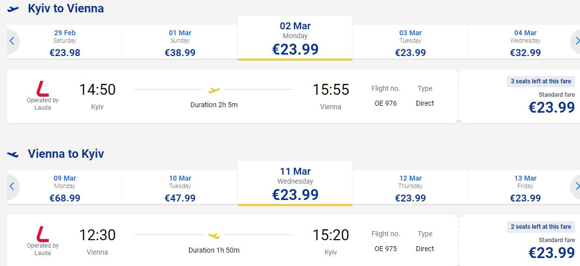 Из Киева в Вену и Агадир (Марокко) с проживанием всего за €191! Март 5
