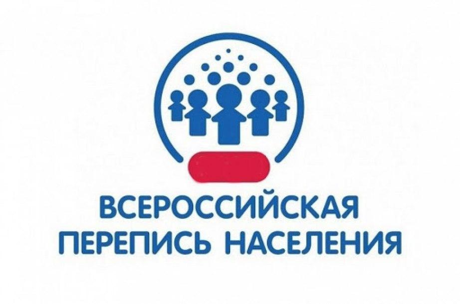 20 млн руб требует Хабаровский край на проведение Всероссийской переписи населения