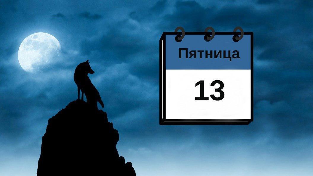 Пятница 13: чем опасна и чего нельзя делать в этот день
