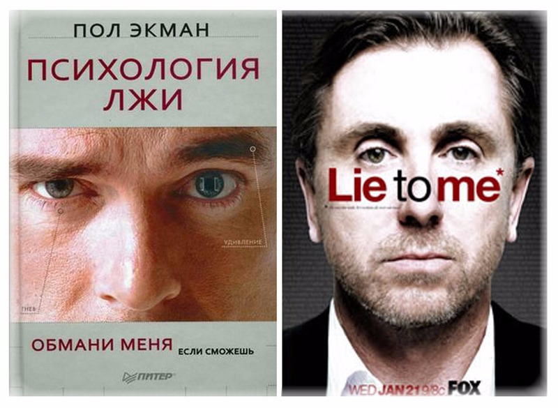 Пол экман психология лжи картинки