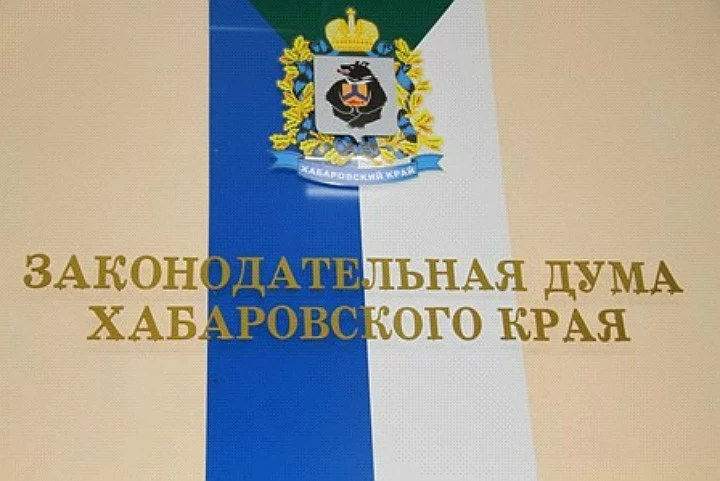 Устав Хабаровского края