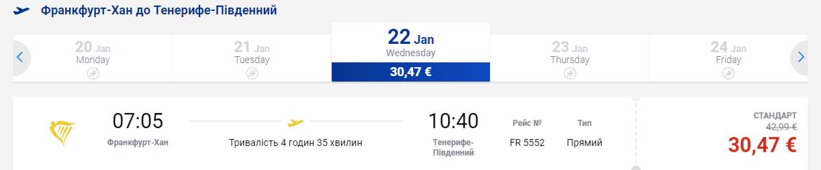 Из Киева в Германию и Тенерифе в две стороны всего за €97! Январь 6