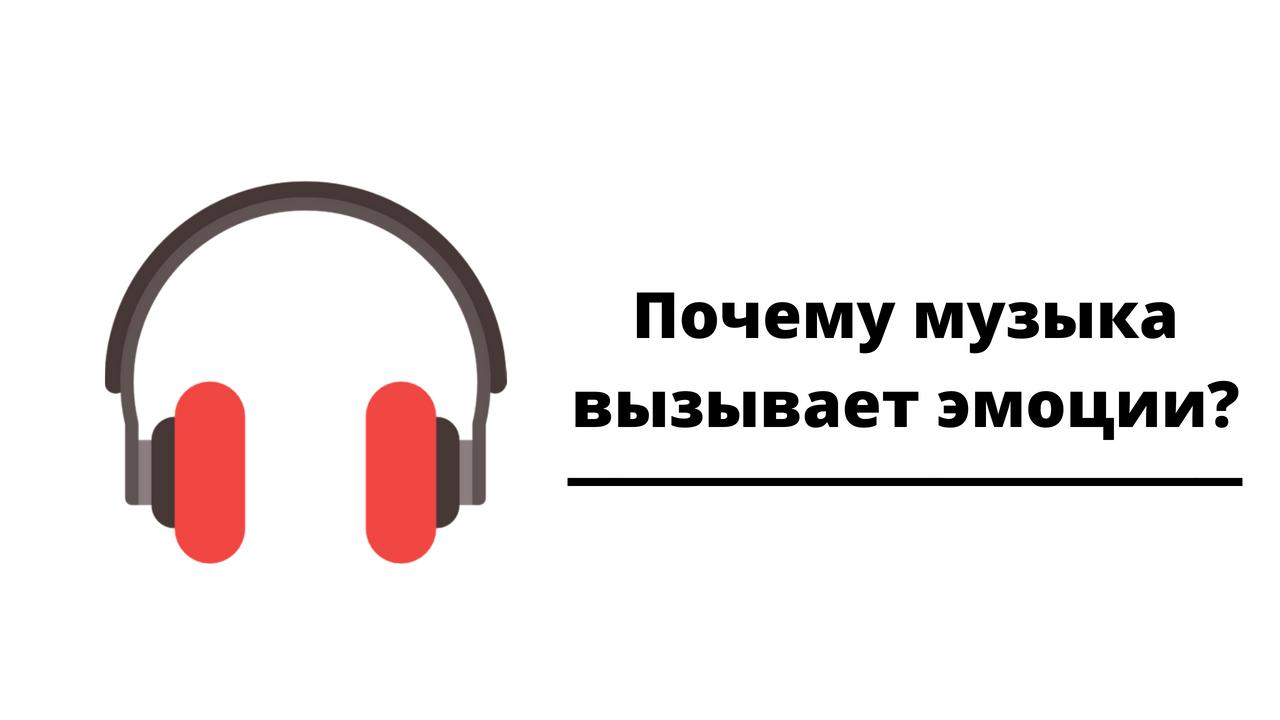http://telegra.ph/CHto-proishodit-v-mozge-kogda-my-slushaem-muzyku-06-01