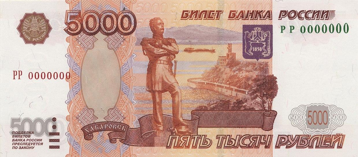 О купюре 5000 рублей