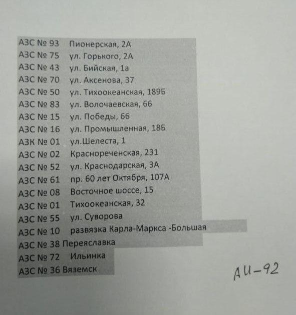 Где купить бензин в Хабаровске?