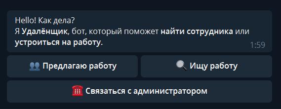 Бот каналу Удалёнщики