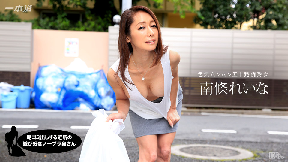 011317_464 朝ゴミ出しする近所の遊び好きノーブラ奥さん 南條れいな