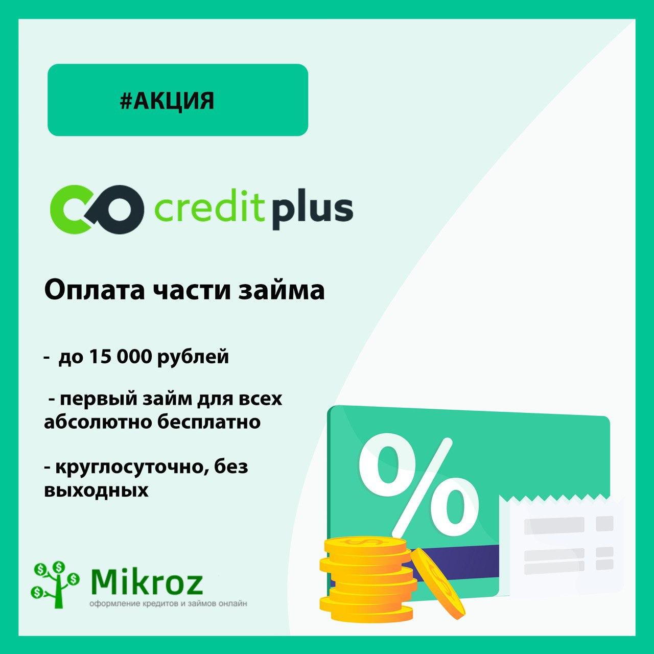 профи кредит займ онлайн