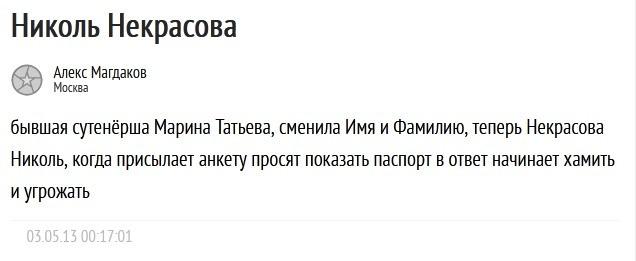 Марина Татьева - известная СККА в определенных кругах 25