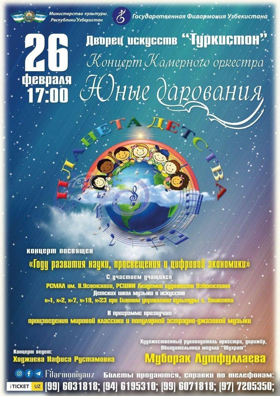 Концерт Камерного оркестра  «Юные дарования»