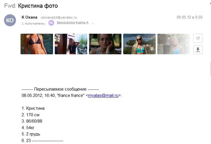 Баглан Кристина Сергеевна - проститутка и сутенерша 31