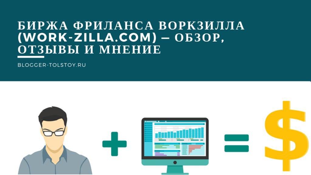 Webzilla фриланс freelance help