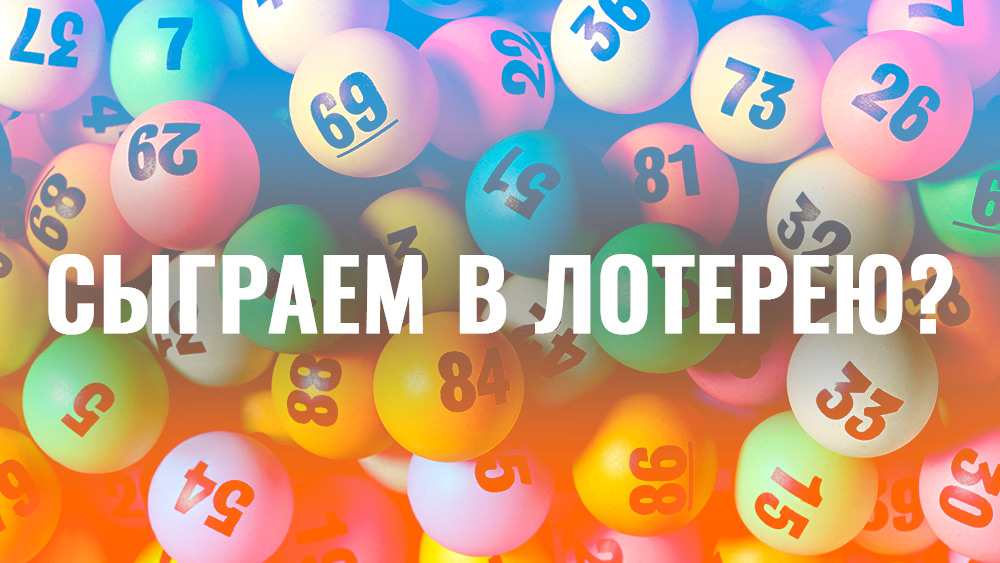 Картинка на лотерею