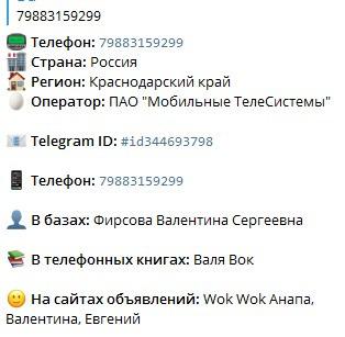 Фирсова Валентина - долбанутая сутерша из Чебоксар. 41