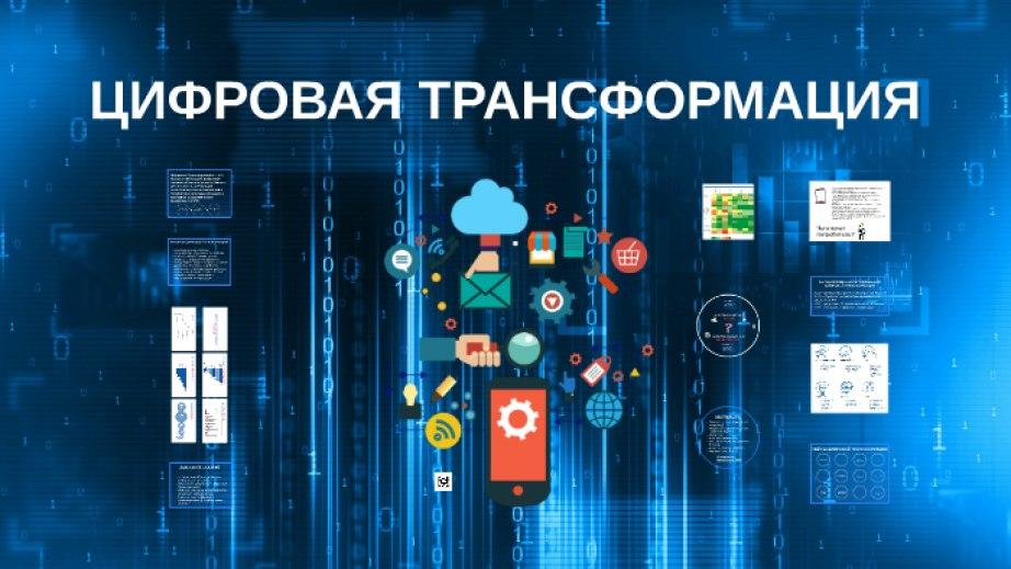 Хабаровский край готовится к цифровой трансформации