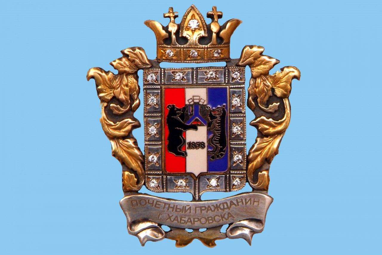 Хабаровск выберет своего Почетного гражданина - 2021