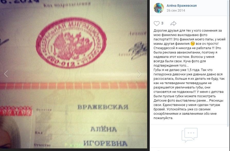 Алена Вражевская - шкура из Сухого Лога (ЧАСТЬ 2) 25