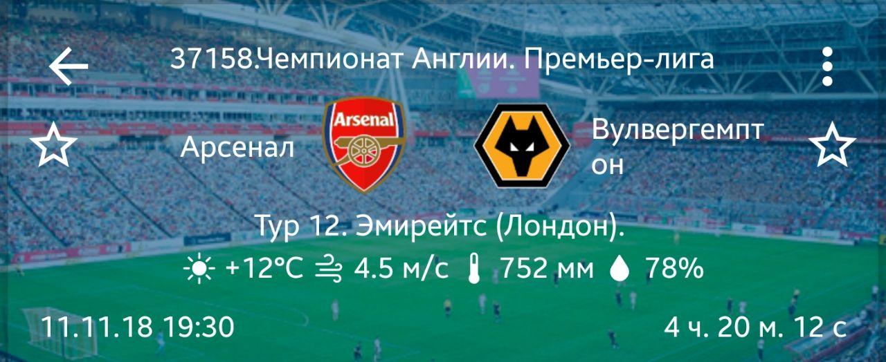 Арсенал вулверхэмптон щёт 13. 02. 12