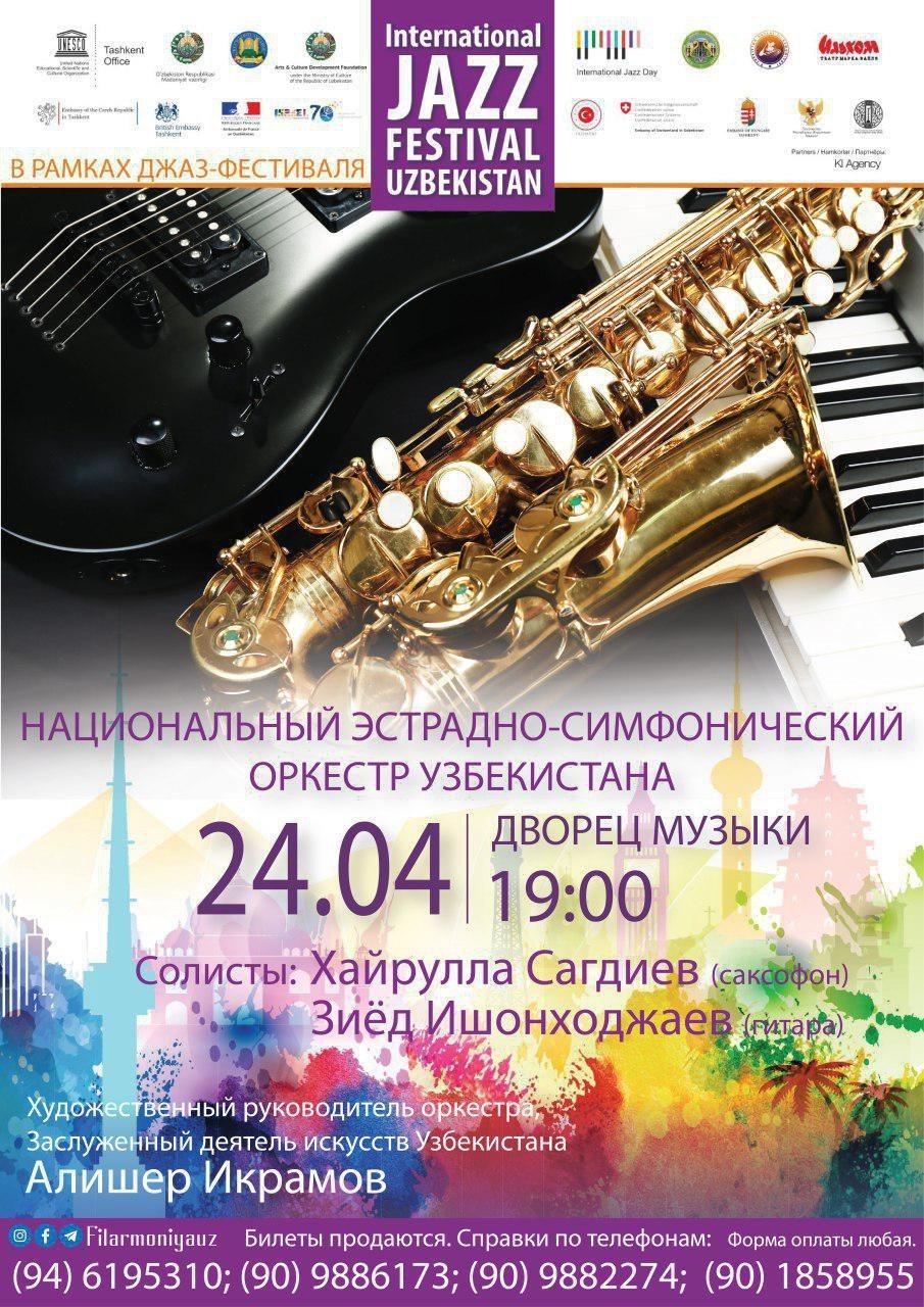 International Jazz Festival in Uzbekistan: Национальный эстрадно-симфонический оркестр