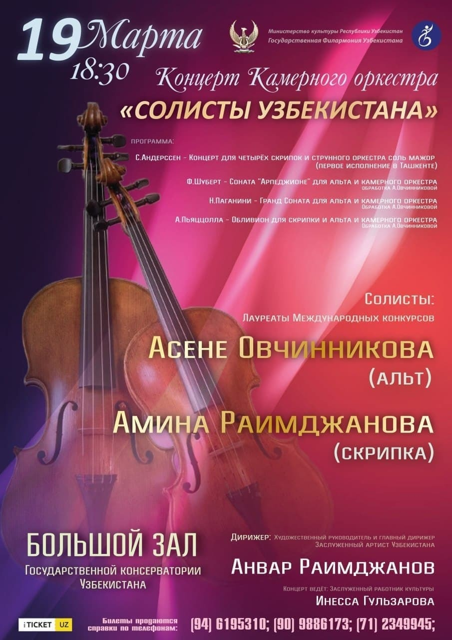 "Камерный оркестр ""Солисты Узбекистана"""