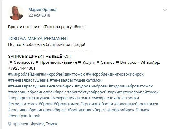 Мария Орлова - эскортница из Томска 29