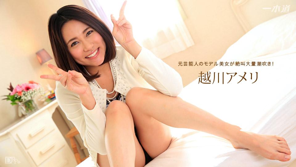 022217_487 越川アメリちゃんの家にお邪魔してヤッちゃいました!