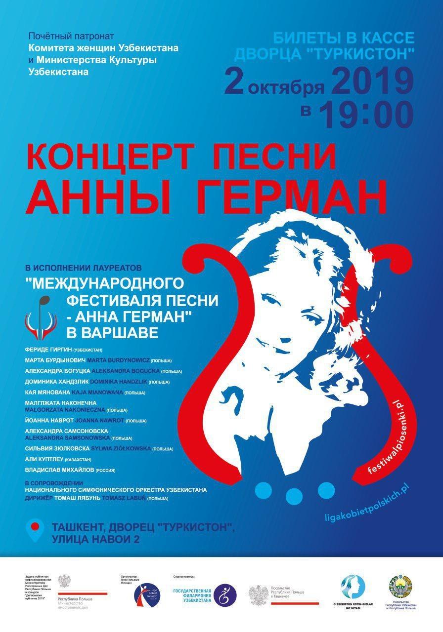 Концерт песни  АННЫ ГЕРМАН