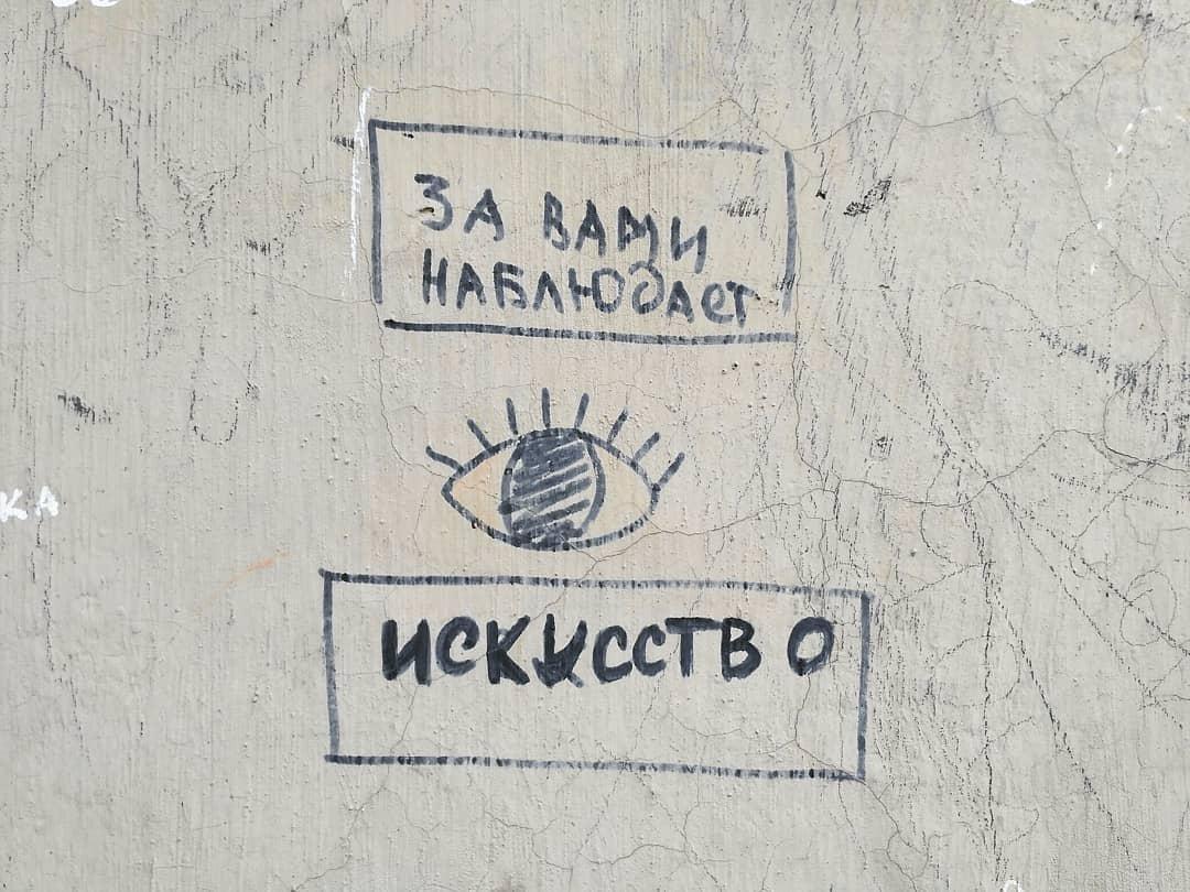 "Надпись на стене ""За вами наблюдает искусство"". Стрит-арт в Днепре"