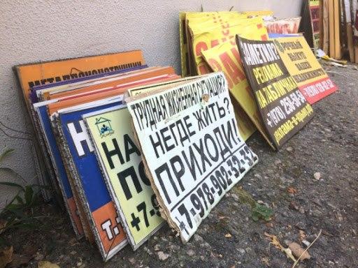 В систему по борьбе с нелегальной рекламой в Хабаровске включены 144 телефонных номера