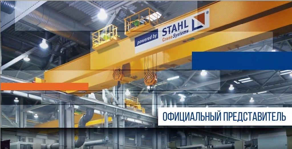 «КранШталь» уже более 15 лет представляет на российском рынке немецкий концерн STAHL CraneSystems