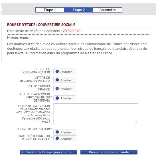стипендия французского правительства агентство кампус