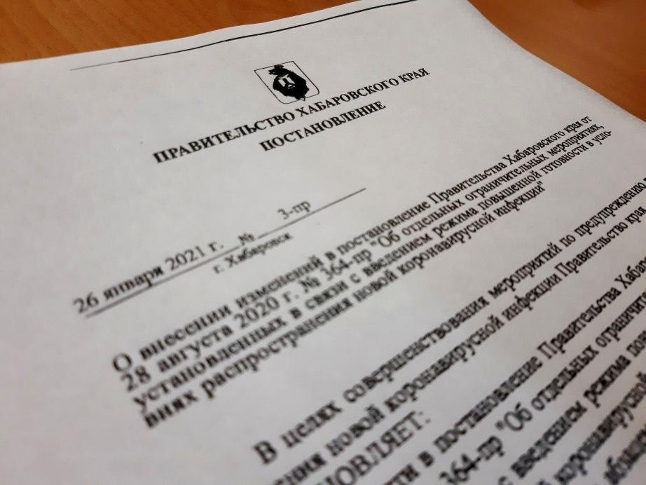 В Хабаровском крае изменены ограничения в работе учреждений культуры и спорта