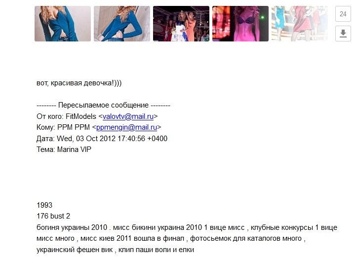 Марина Татьева - известная СККА в определенных кругах 31