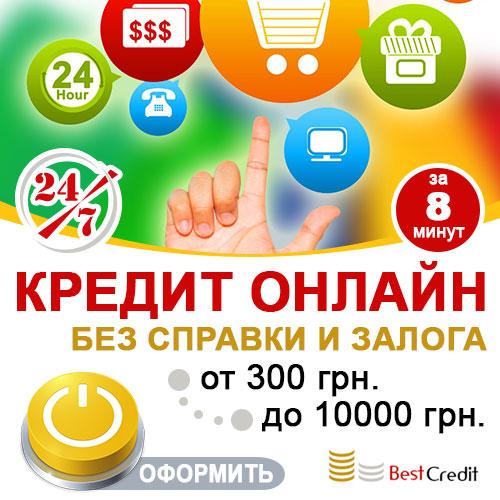 кредит на карту в украине без скан копий и поручителей