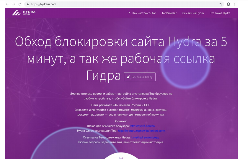 ускорение tor browser gydra